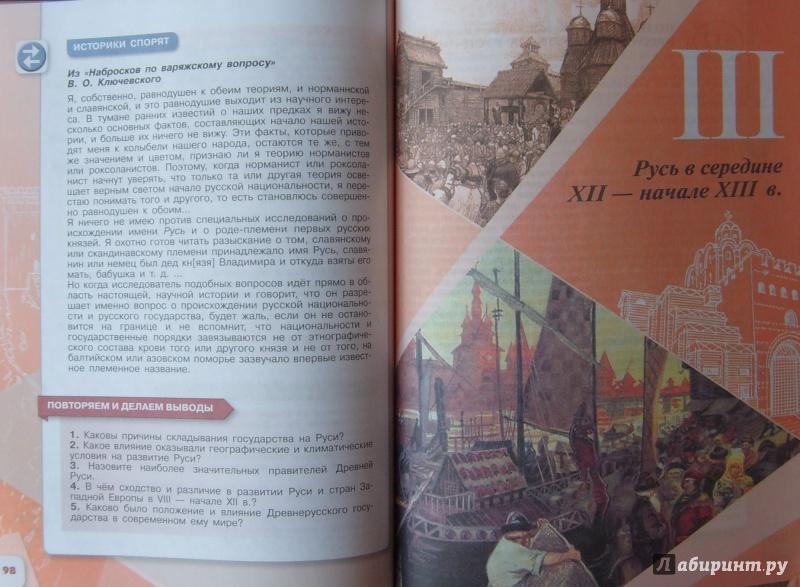 гдз 6 класс история россии арсентьева