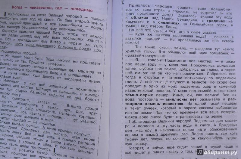 решебник по итоговая аттестация выпускников начальной школы р г чуракова