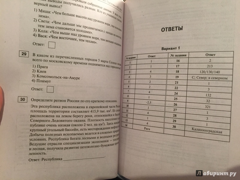 География 9 класс алексеев тесты