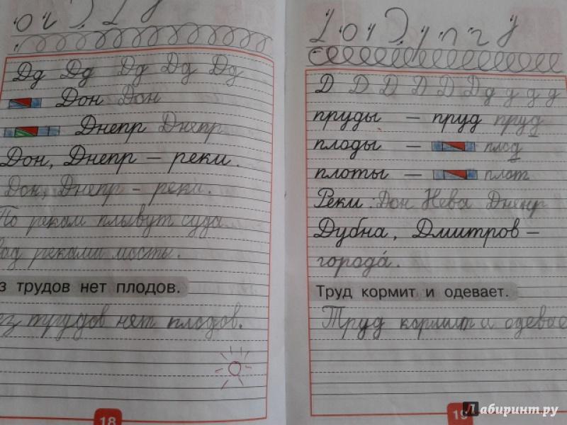 2 пропись по класс русскому гдз
