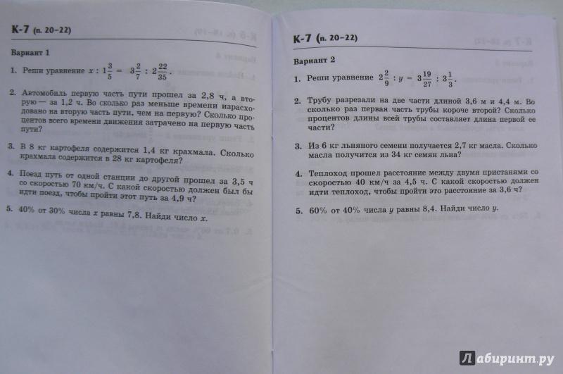 Контрольные работы по математике 6 класс жохов скачать