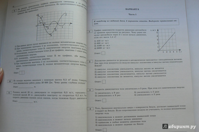 Вариантов 30 камзеева по огэ 9 гдз физике класс