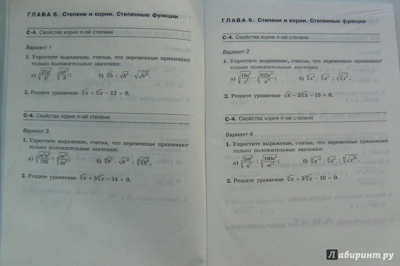 Гдз александрова самостоятельные работы 8 класс онлайн