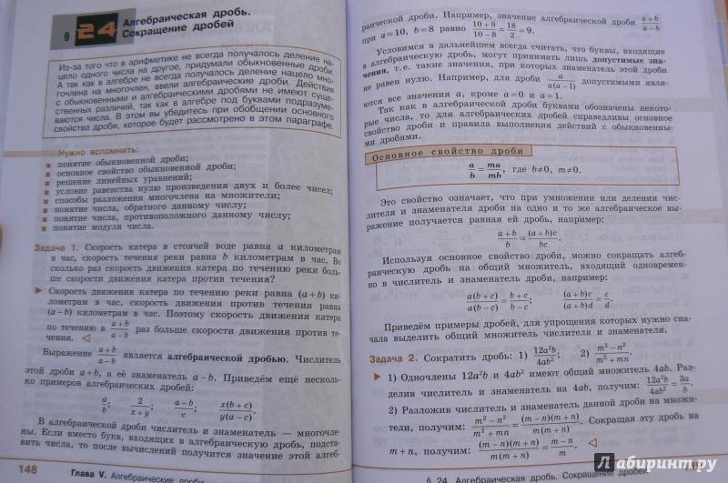 Гдз По Алгебре 8 Класс Ткачёва Шабунин