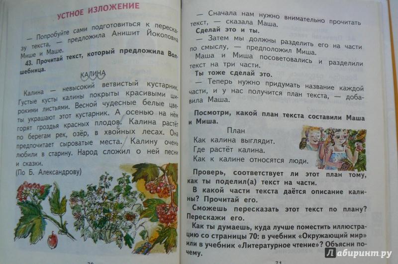 Гдз 2 класс русский язык каленчук учебник 2 часть