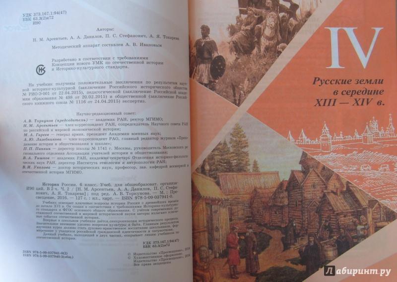 Арсентьев гдз учебник история россии