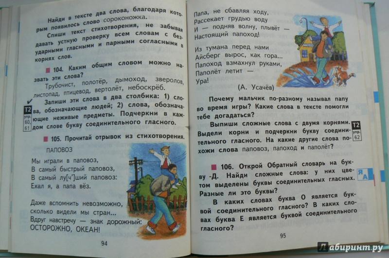 Русский часть чуракова 2 учебник 2 страница ответы гдз язык класс