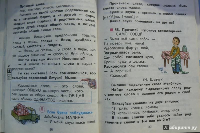 язык класс чуракова решебник 2 упр140 русский