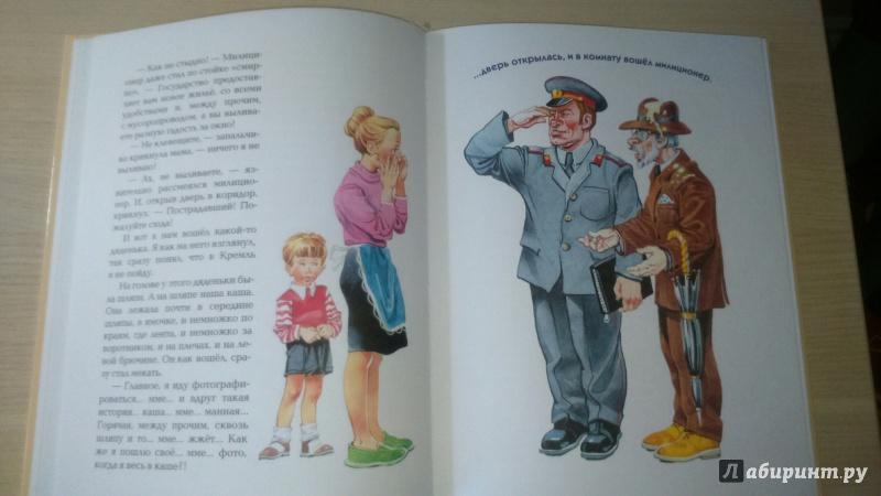 Иллюстрация 26 из 76 для Денискины рассказы - Виктор Драгунский | Лабиринт - книги. Источник: Star!