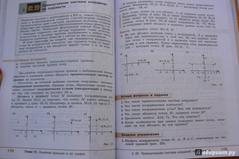 гдз по алгебре 7 класс учебник колягин ткачева