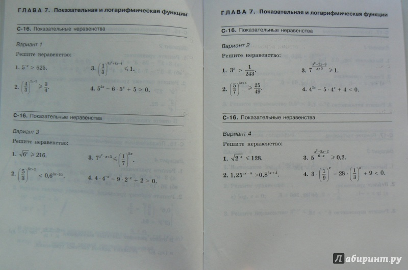 гдз работы александров класс самостоятельные 8