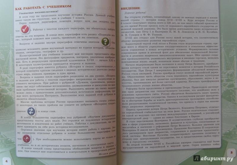 Решебник По Истории 7 Класс История России Арсентьев