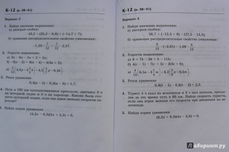 Решебник По Математике За 6 Класс Жохов В.и Контрольные Работы