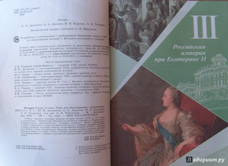 России учебник история арсентьев гдз