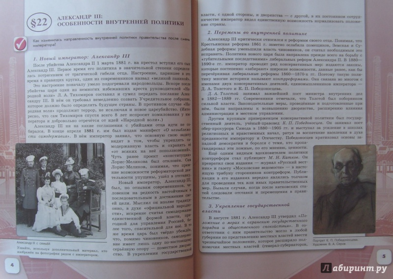 учебник истории гдз класс по 3