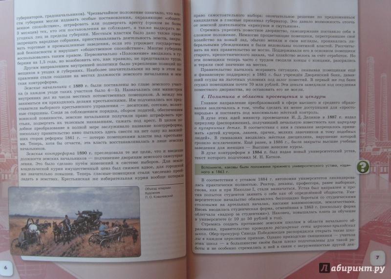 Гдз по истории 11 класс учебник левандовского