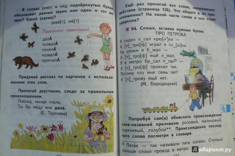 Задание класс русский 100 язык часть1 н.а.чуракова решебник 2