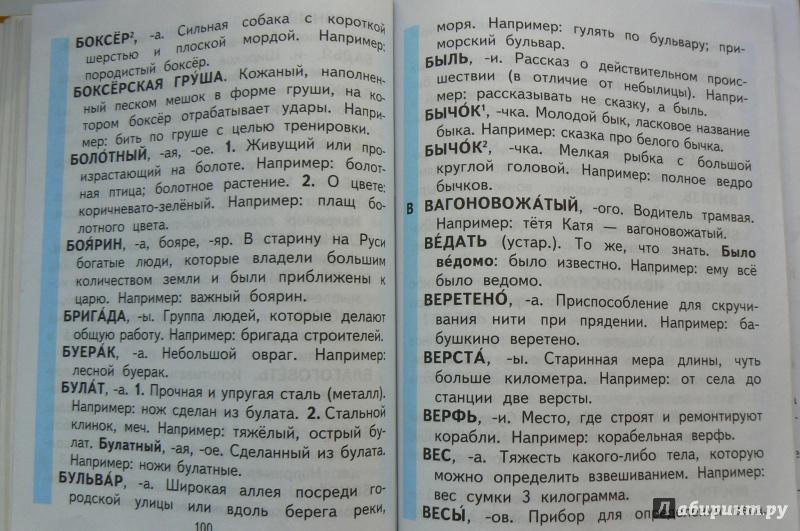 1часть русскому решебник 2 класс чуракова языку по