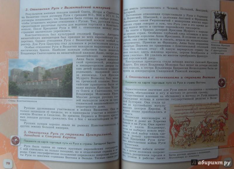 гдз по истории 6 класс данилов арсентьев учебник
