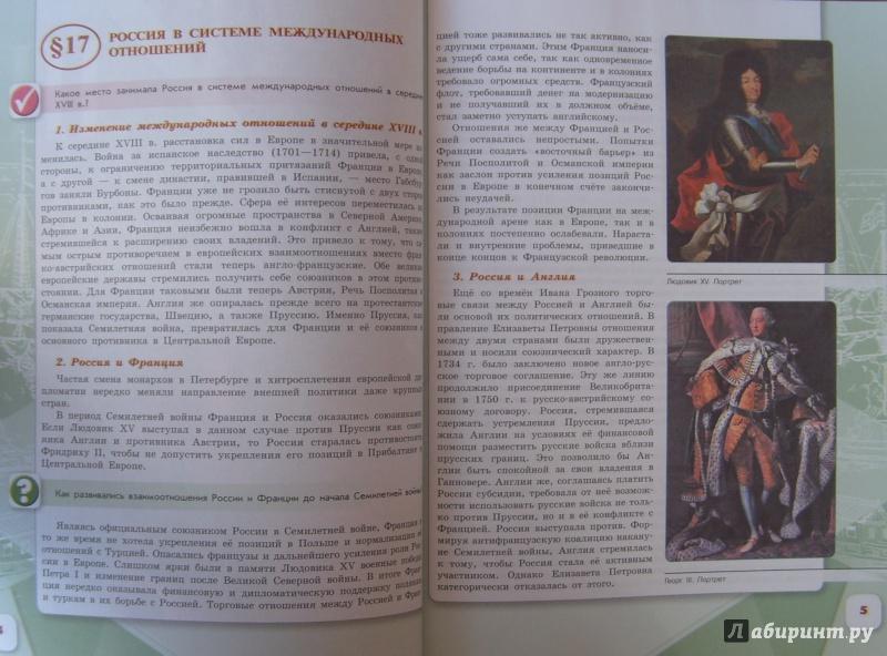 Гдз история россии учебник арсентьев