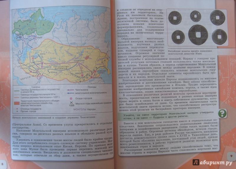 класс арсентьев данилов по 6 гдз учебник истории
