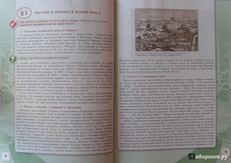 Гдз По Истории России 10 Класс Данилов Часть 2