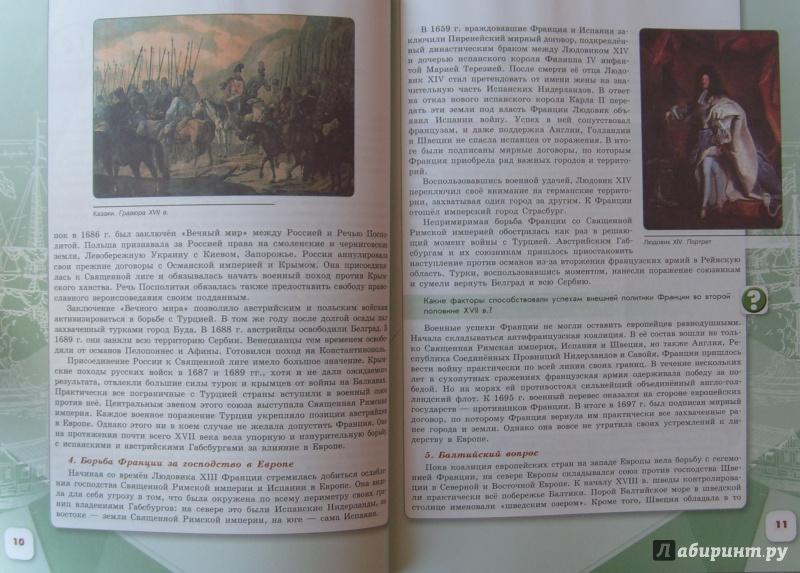 класс данилов учебник истории 6 гдз по арсентьев