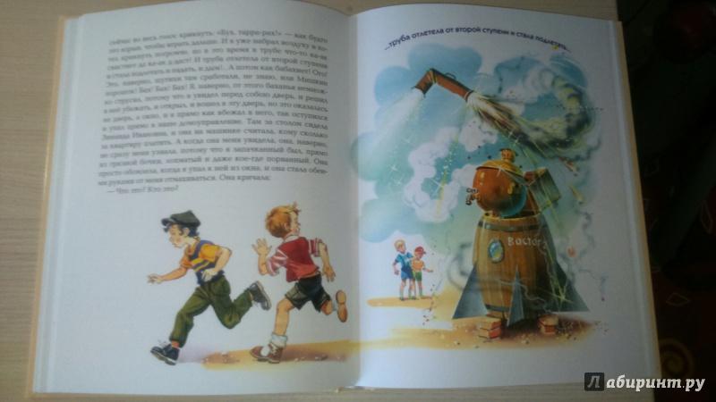 Иллюстрация 31 из 76 для Денискины рассказы - Виктор Драгунский | Лабиринт - книги. Источник: Star!