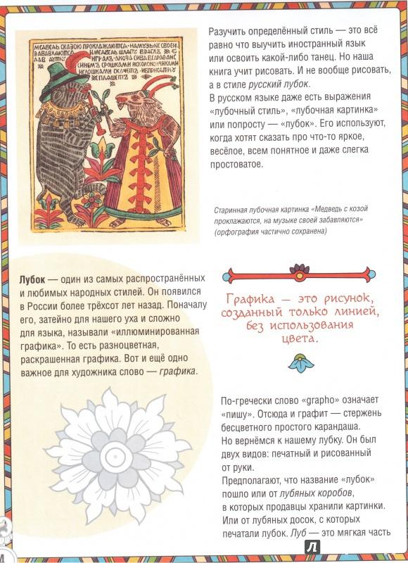 Иллюстрация 24 из 38 для Рисуем в стиле русский лубок - Наина Величко | Лабиринт - книги. Источник: Денисенко  Елена Евгеньевна