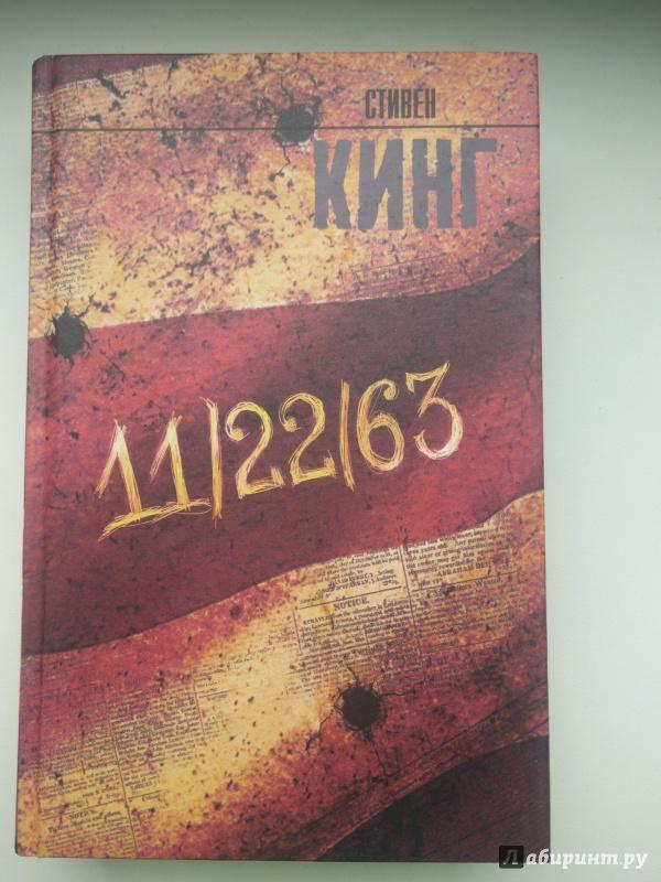 Иллюстрация 21 из 43 для 11/22/63 - Стивен Кинг | Лабиринт - книги. Источник: Александрович  Артем
