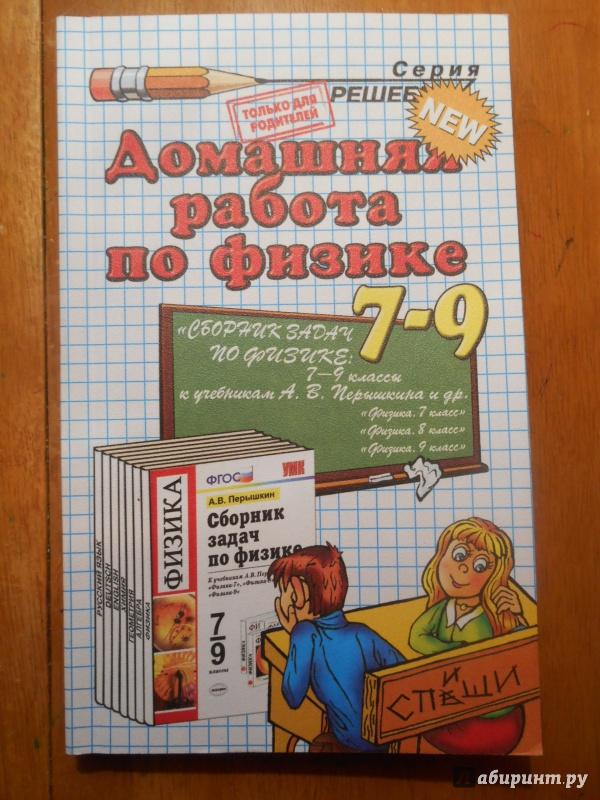 Учебник задание готовые домашние