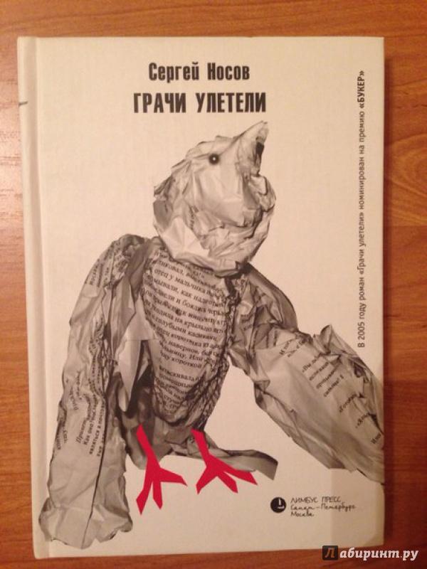 Иллюстрация 1 из 5 для Грачи улетели - Сергей Носов   Лабиринт - книги. Источник: dmitriy_chekan