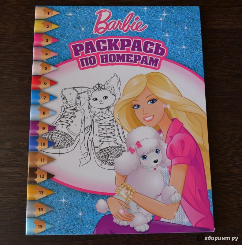 Иллюстрация 1 из 27 для Барби. Раскрась по номерам (№1507) | Лабиринт - книги. Источник: Ирина Золотавина