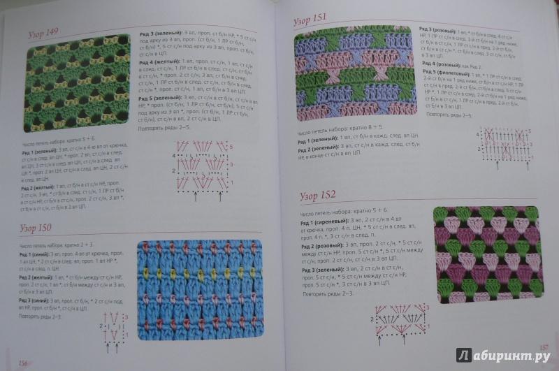 250 узоров для вязания спицами ирина наниашвили