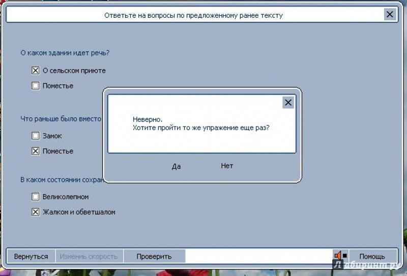 Иллюстрация 1 из 4 для Скорочтение. Эффективный тренажер (CDpc)   Лабиринт - софт. Источник: Virchenko  Lenka