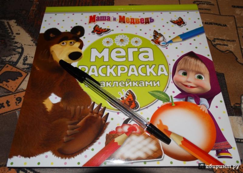 Иллюстрация 1 из 4 для Маша и Медведь. Мега-раскраска с наклейками (№1406) | Лабиринт - книги. Источник: DOC  Дмитрий