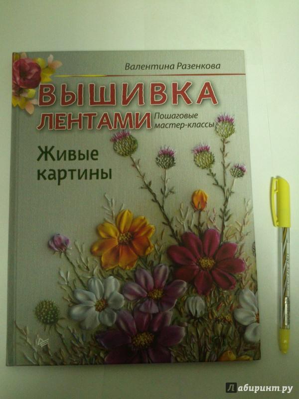 Книга вышивка мастер класс