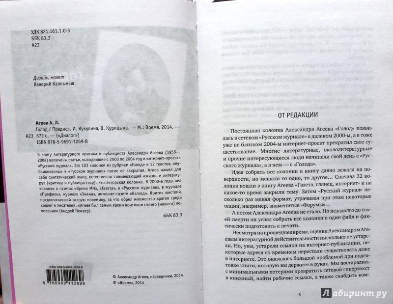 Иллюстрация 1 из 12 для Голод - Александр Агеев | Лабиринт - книги. Источник: fionna_cake