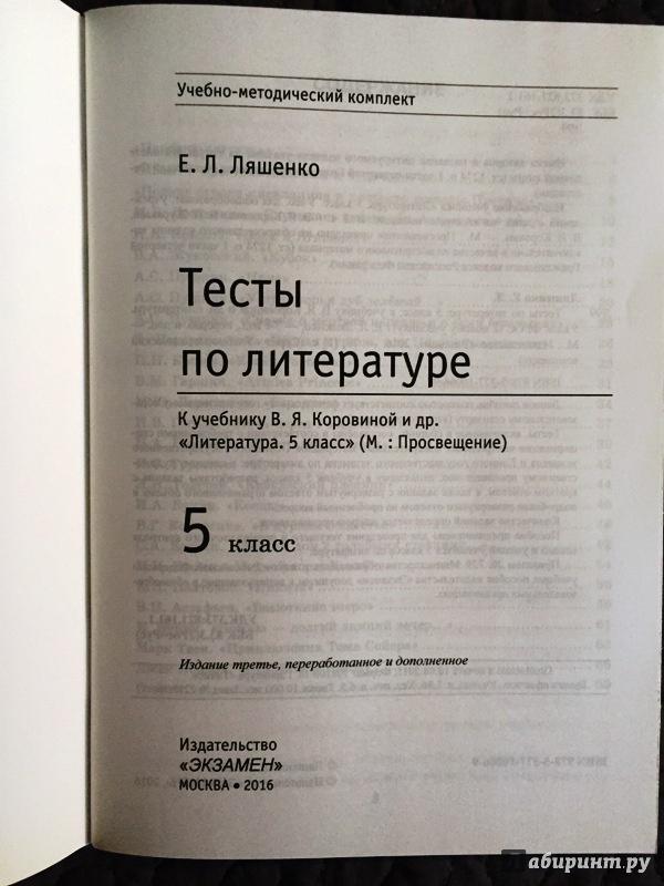 Гдз Литература Тесты Ляшенко 5 Класс