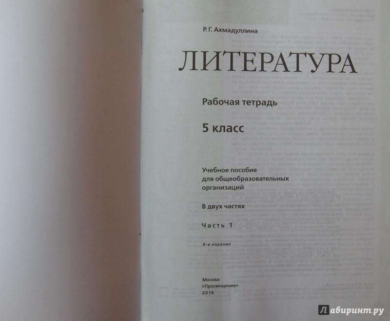 Гдз По Литературе За 5 Класс В Рабочей Тетради 2 Часть Ахмадулина