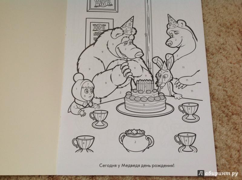 Иллюстрация 2 из 10 для Маша и Медведь. Раскрась по номерам (№1517)   Лабиринт - книги. Источник: Кононова Мария