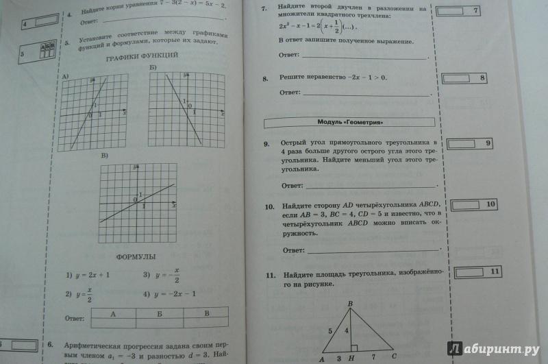Огэ 2016 Математика 9 Класс Типовые Тестовые Задания Решебник