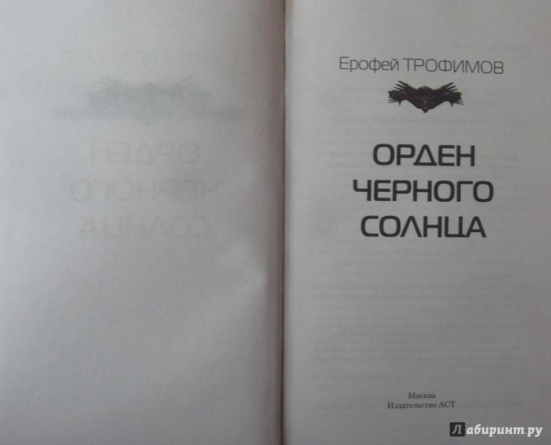 НУЛЕВАЯ ПЛАНЕТА ЕРОФЕЙ ТРОФИМОВ ДРАКОН 4 СКАЧАТЬ БЕСПЛАТНО