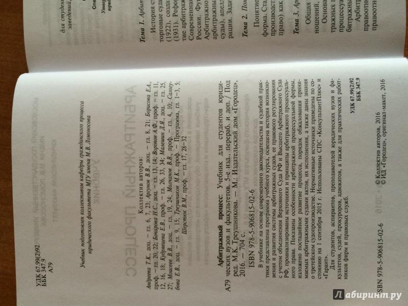 Учебник треушников арбитражный процесс instructioniso.