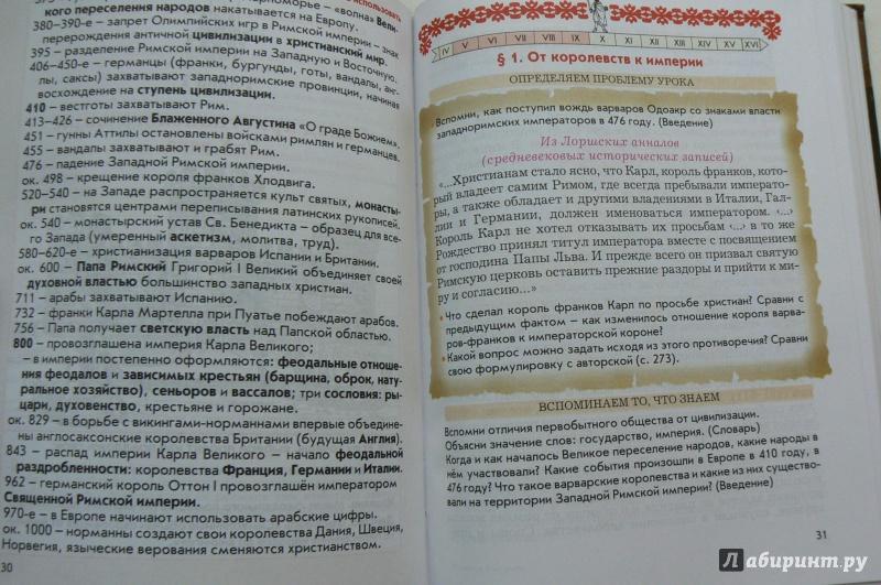 История 6 класс данилов сизова кузнецов