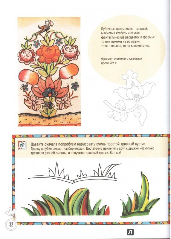 Иллюстрация 25 из 38 для Рисуем в стиле русский лубок - Наина Величко   Лабиринт - книги. Источник: Денисенко  Елена Евгеньевна