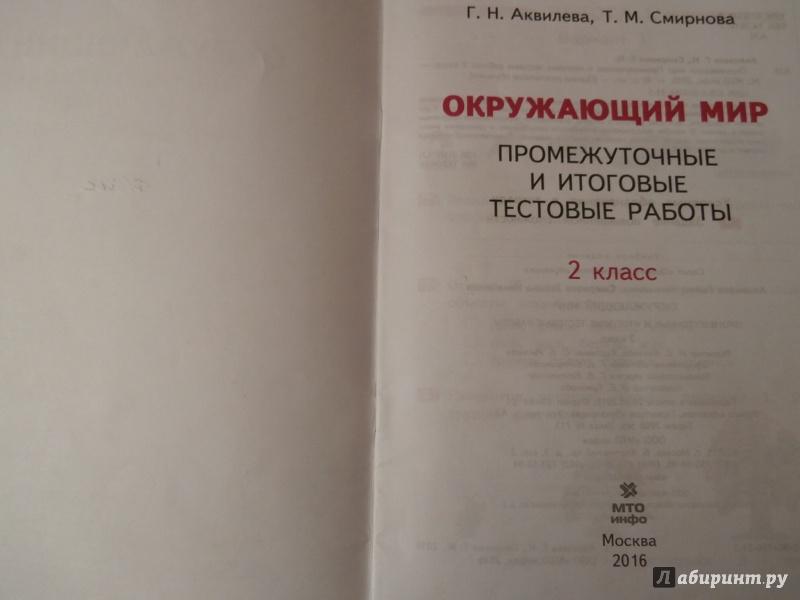 ОКРУЖАЮЩИЙ МИР АКВИЛЕВА СМИРНОВА ИТОГОВЫЕ ТЕСТОВЫЕ ЗАДАНИЯ 3 КЛАСС СКАЧАТЬ БЕСПЛАТНО