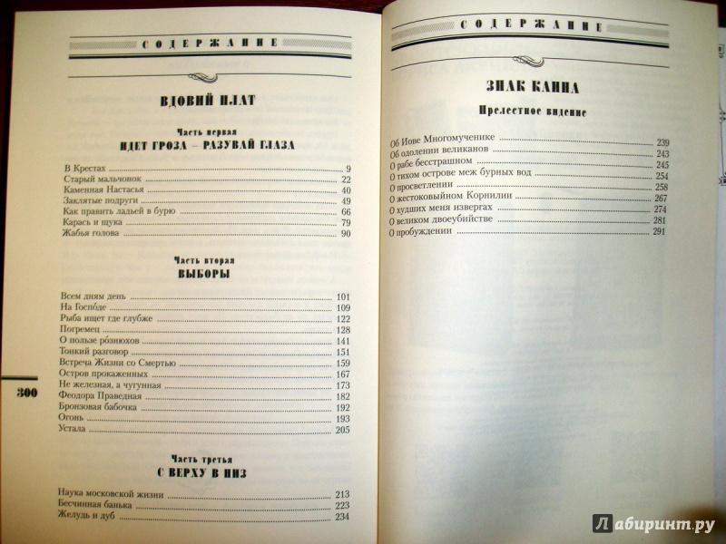 Роман «вдовий плат», действие которого происходит в е годы, посвящен столкновению двух систем государственного устройства: тоталитарной московской и демократической новгородской.