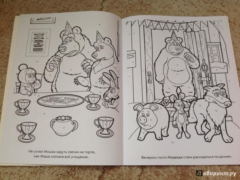 Иллюстрация 3 из 10 для Маша и Медведь. Раскрась по номерам (№1517) | Лабиринт - книги. Источник: Кононова Мария
