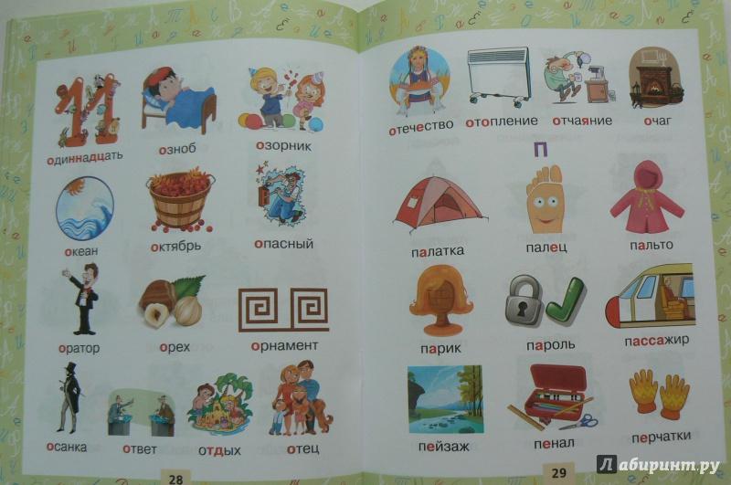 словарные слова для начальной школы в картинках